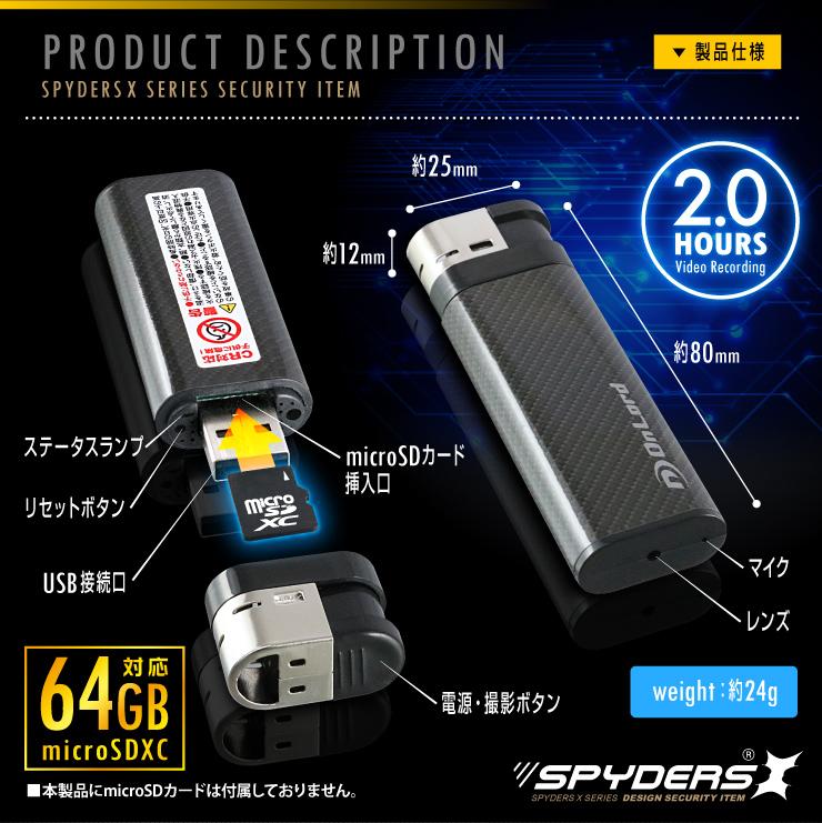 サイズは80×25×12mm、重量約24g。ライターの底面にカメラレンズ・マイクを配置しています。