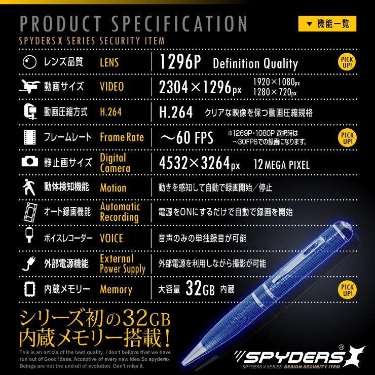 動画サイズ2304×1296p、動画圧縮方式H.264、フレーム数30fps、静止画サイズ4532×3264p、動体検知機能、オート録画機能、ボイスレコーダー、外部電源機能、内蔵メモリ32GB
