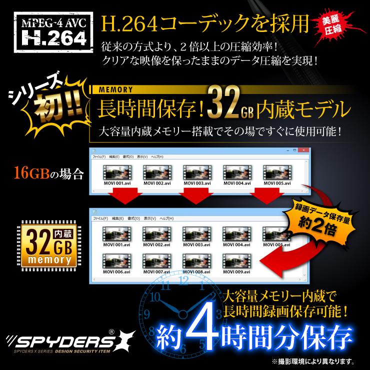 メモリ32GB内蔵でたっぷり4時間分保存