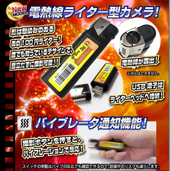 見た目は100円ライターだから目立たず撮影可能。振動で動作確認ができるバイブレーター機能搭載。