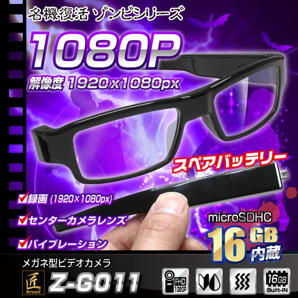 スペアバッテリー付属のメガネ型カメラ