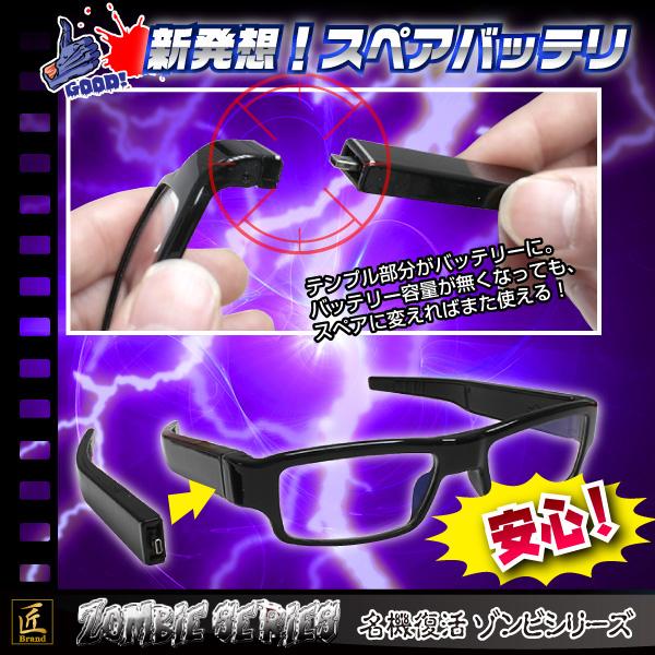 バッテリーが切れてもスペアがあるから安心。新発想のメガネ型カメラ。