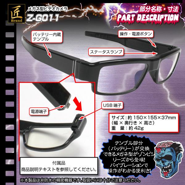 バッテリー交換ができる匠ブランドのメガネ型カメラZ-G011