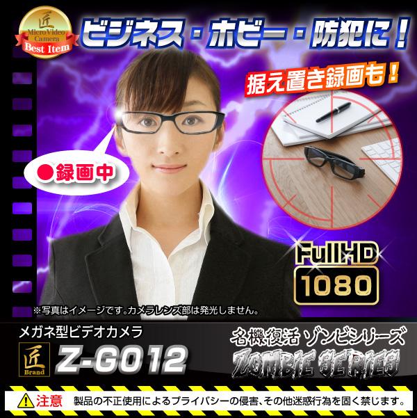 匠ブランドのメガネ型カメラZ-G012